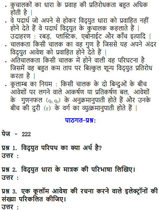 NCERT Solutions for Class 10 Science Chapter 12 Electricity Hindi Medium 2