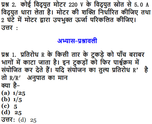 NCERT Solutions for Class 10 Science Chapter 12 Electricity Hindi Medium 7