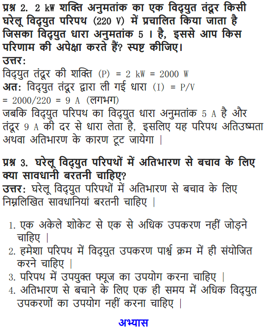 NCERT Solutions for Class 10 Science Chapter 13 Magnetic Effects of Electric Current Hindi Medium 13