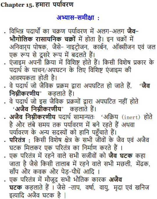 NCERT Solutions for Class 10 Science Chapter 15 Our Environment Hindi Medium 1