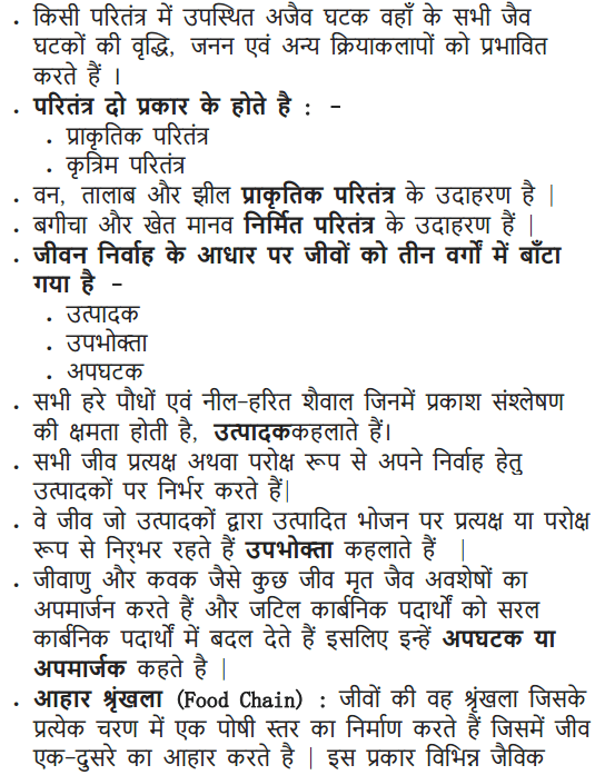 NCERT Solutions for Class 10 Science Chapter 15 Our Environment Hindi Medium 2