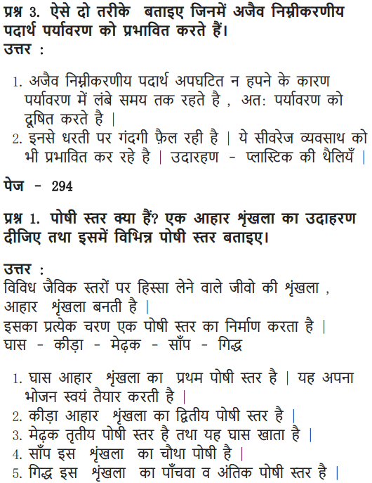 NCERT Solutions for Class 10 Science Chapter 15 Our Environment Hindi Medium 5