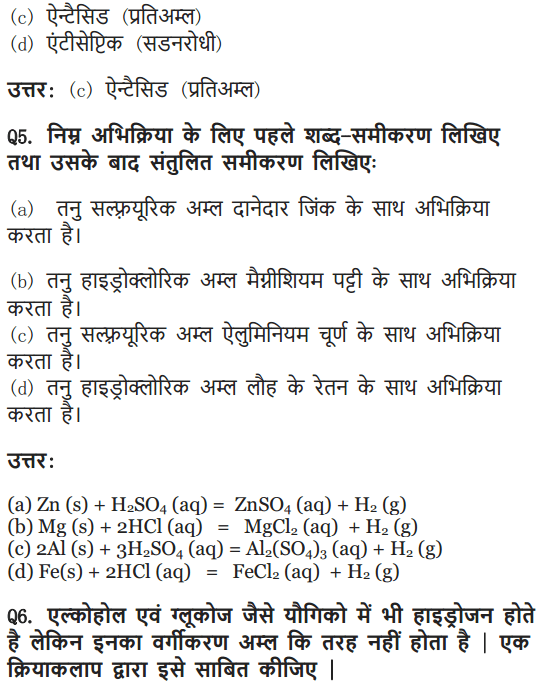 10 Science Chapter 2 Acids, Bases and Salts Exercises answers in hindi medium