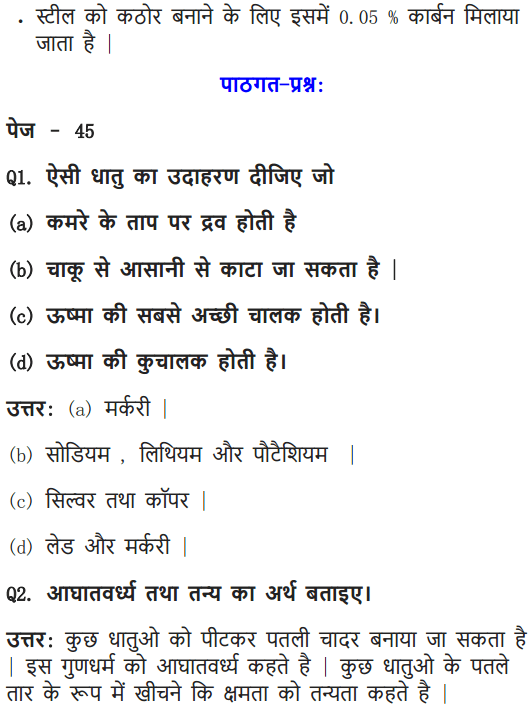NCERT Solutions for Class 10 Science Chapter 3 Metals and Non-metals Hindi Medium 4