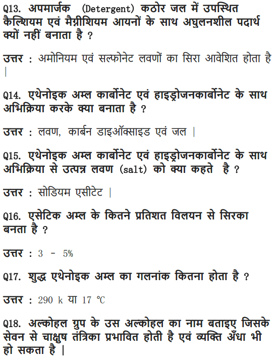 NCERT Solutions for Class 10 Science Chapter 4 Carbon and Its Compounds Hindi Medium 12
