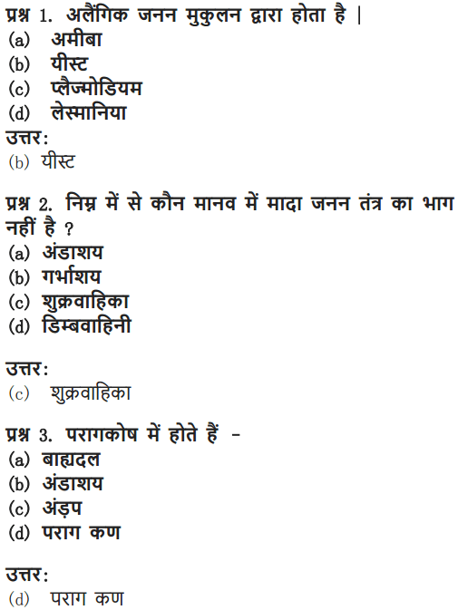 NCERT Solutions for Class 10 Science Chapter 8 How do Organisms Reproduce Hindi Medium 11