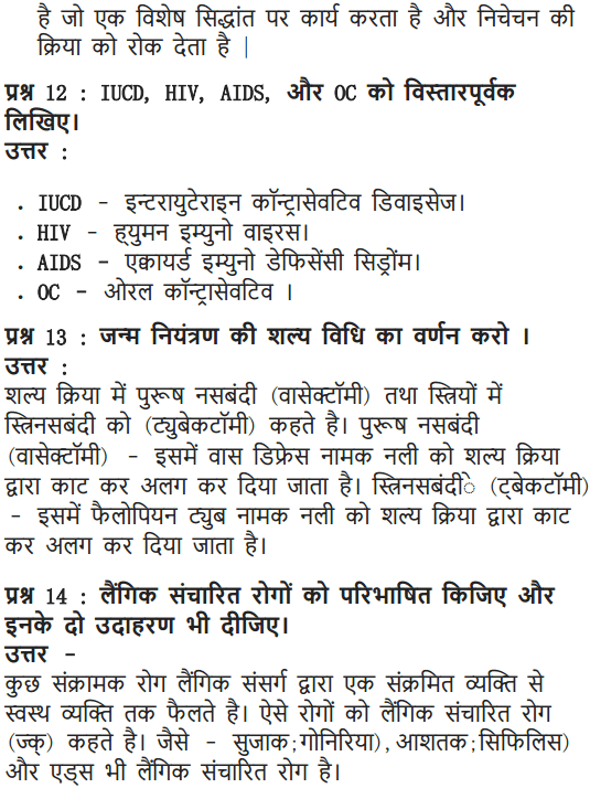 NCERT Solutions for Class 10 Science Chapter 8 How do Organisms Reproduce Hindi Medium 21