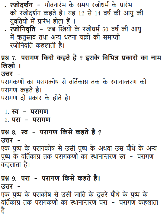NCERT Solutions for Class 10 Science Chapter 8 How do Organisms Reproduce Hindi Medium 24