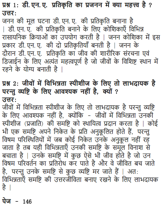 NCERT Solutions for Class 10 Science Chapter 8 How do Organisms Reproduce Hindi Medium 6
