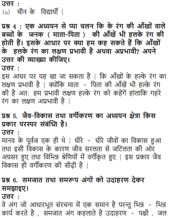 NCERT Solutions for Class 10 Science Chapter 9 Heredity and Evolution Hindi Medium 10