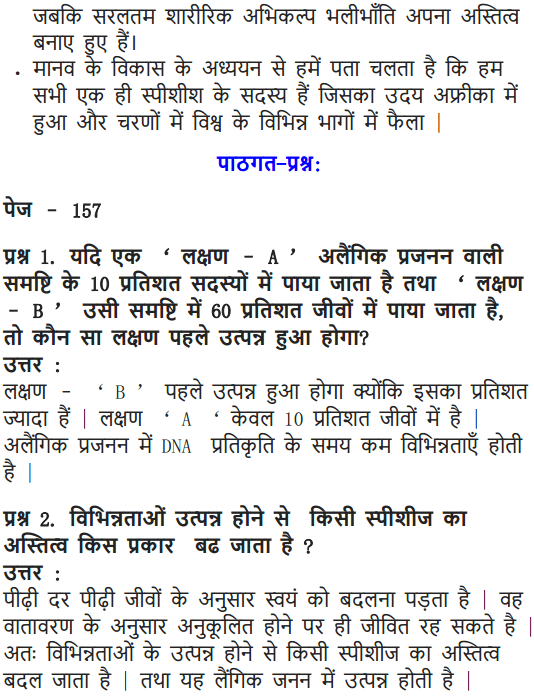 NCERT Solutions for Class 10 Science Chapter 9 Heredity and Evolution Hindi Medium 2