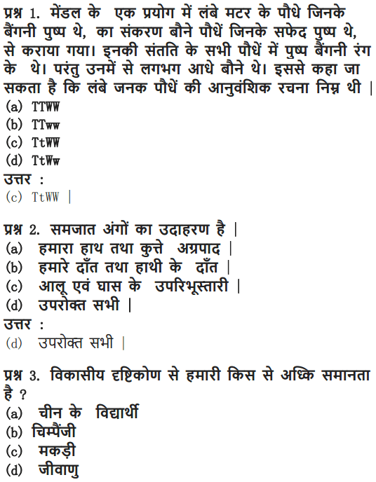 NCERT Solutions for Class 10 Science Chapter 9 Heredity and Evolution Hindi Medium 9
