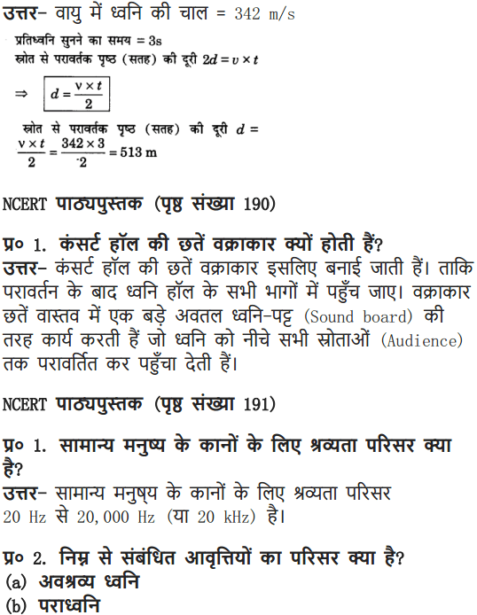 Class 9 Science Chapter 12 Intext Questions page 186 answers in pdf hindi