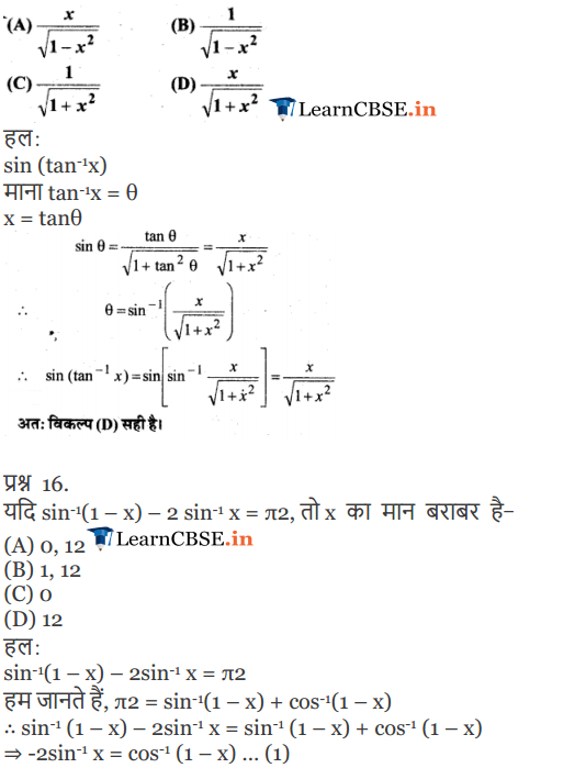 12 Maths Miscellaneous Exercise 2 Solutions full guide in hindi