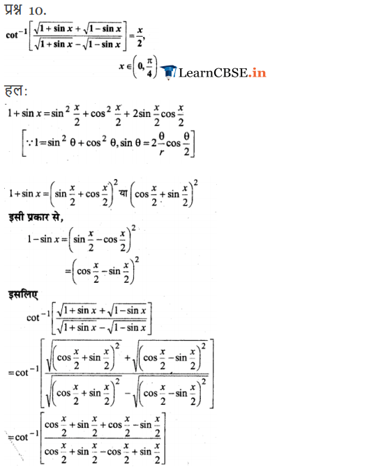 12 Maths Miscellaneous Exercise 2 Solutions in Hindi Medium PDF