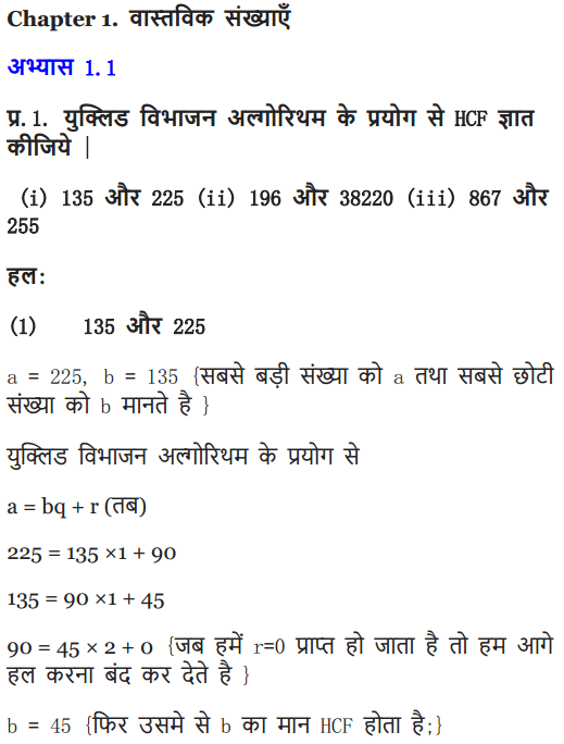 NCERT Solutions for class 10 Maths Chapter 1 Exercise 1.1