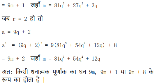 Class 10 maths chapter 1 real numbers in Hindi medium study online