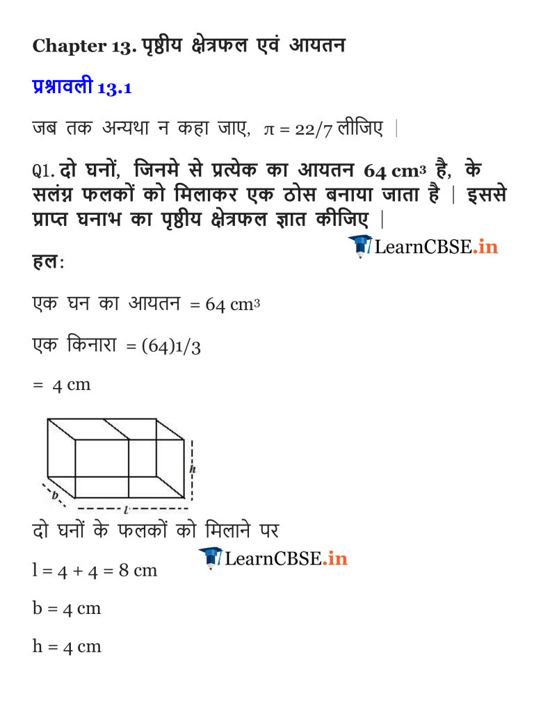 NCERT Solutions for Class 10 Maths Chapter 13 Exercise 13.1 Surface Areas and Volumes