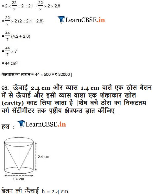 Class 10 Maths Exercise 13.1 sols in Hindi medium.