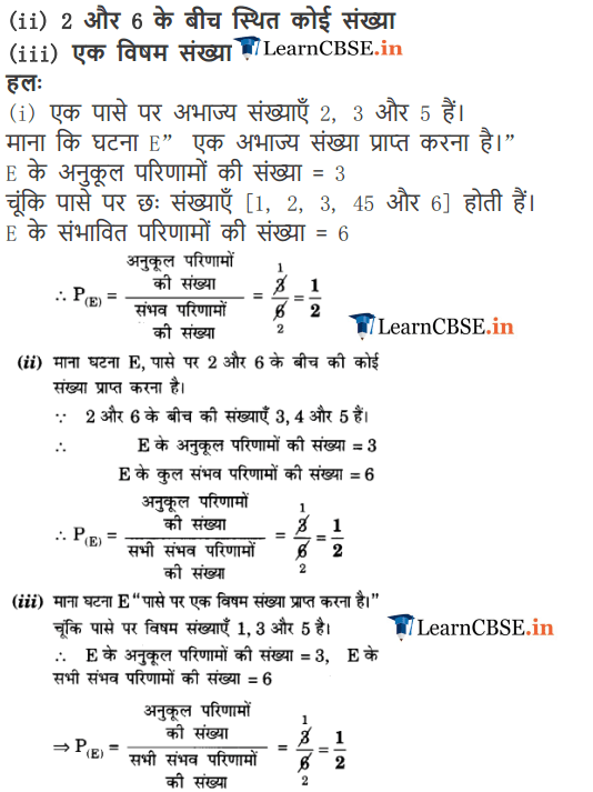 NCERT Solutions for Class 10 Maths Chapter 15 Exercise 15.1 free download