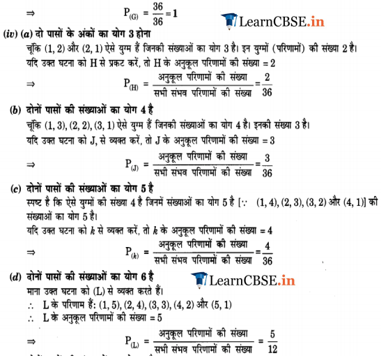 10 Maths Chapter 15 Exercise 15.1 Probability solutions free to download