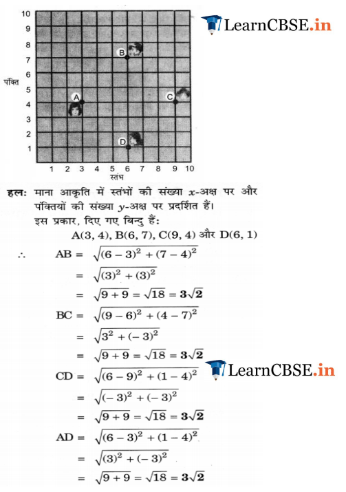10 Maths Chapter 7 Exercise 7.1 solutions in Hindi medium PDF