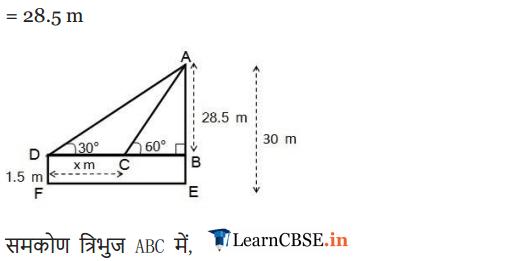 10 Maths Exercise 9.1 pdf sols
