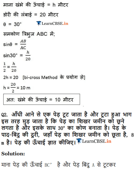 NCERT Solutions for class 10 Maths Chapter 9 Exercise 9.1NCERT Solutions for class 10 Maths Chapter 9 Exercise 9.1 in english medium
