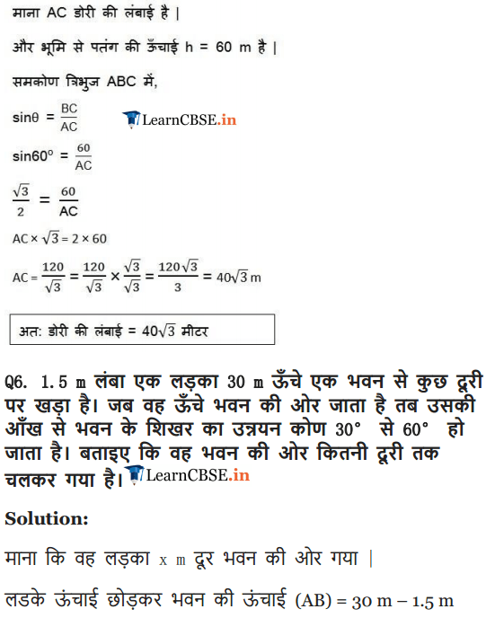 10 Maths Exercise 9.1 all question answers