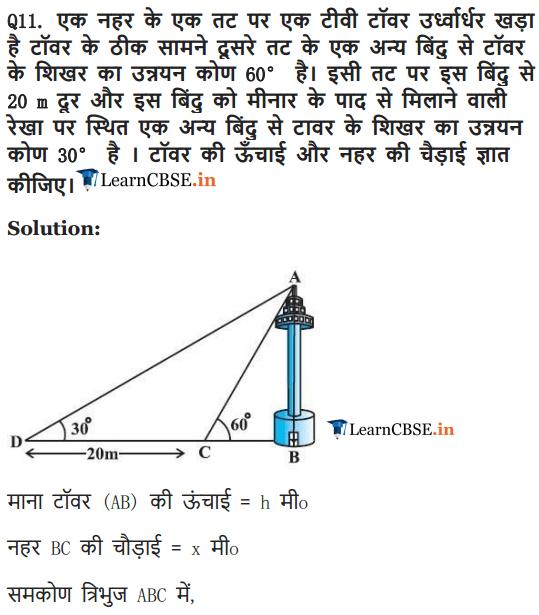 applications of trigonometry class 10 ncert solutions