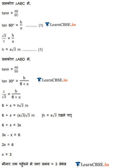 application of trigonometry class 10 ncert solutions