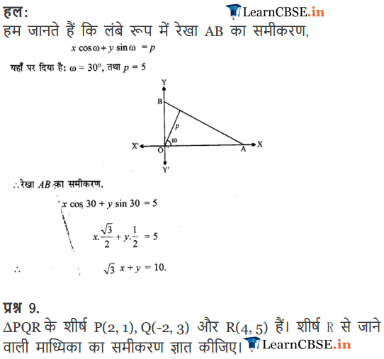 NCERT Solutions for Class 11 Maths Chapter 10 Straight Lines Exercise 10.2 in Hindi Medium