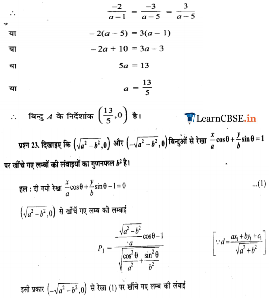 NCERT Solutions for Class 11 Maths Chapter 10 Miscellaneous Exercise