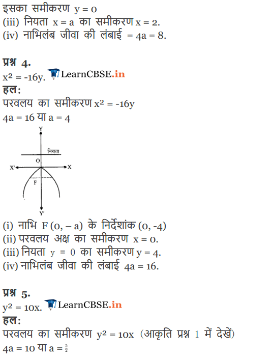 NCERT Solutions for Class 11 Maths Exercise 11.2 solutions in hindi medium