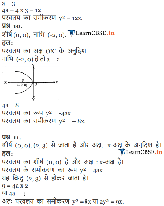 11 Maths Conic Sections Exercise 11.2 in hindi medium