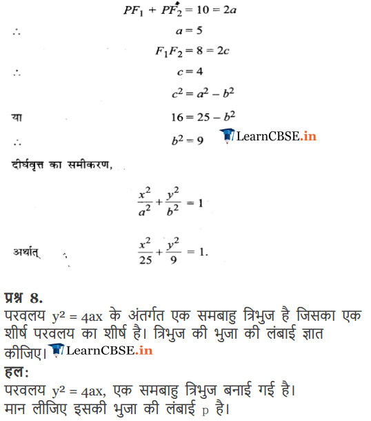 Class 11 Maths Chapter 11 Miscellaneous Exercise