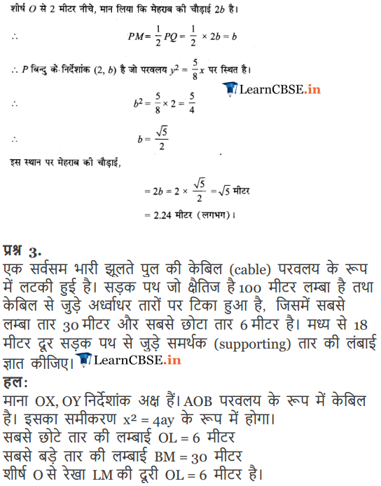 NCERT Solutions for Class 11 Maths Chapter 11 Miscellaneous Exercise