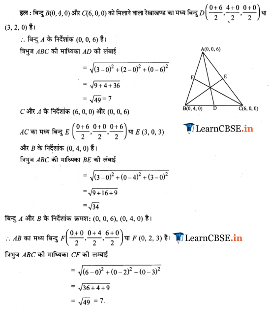 NCERT Solutions for Class 9 Maths Chapter 12 Introduction to Three Dimensional Geometry Miscellaneous Exercise in pdf