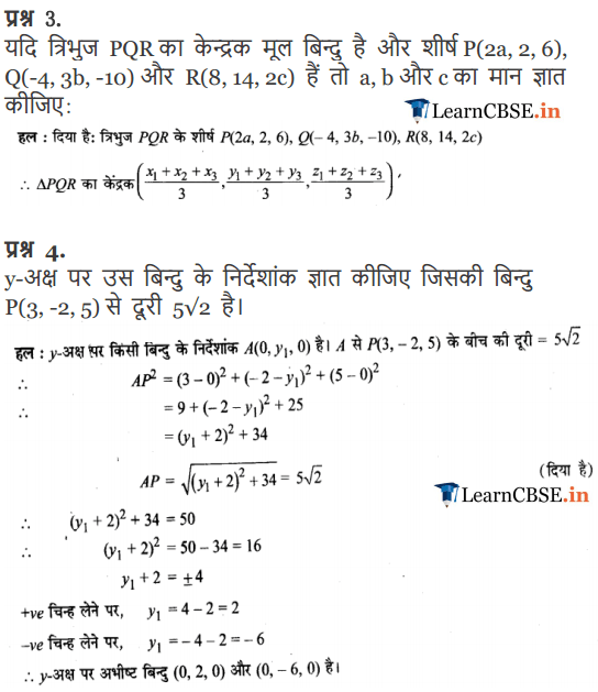 9 Maths Chapter 12 Miscellaneous Exercise