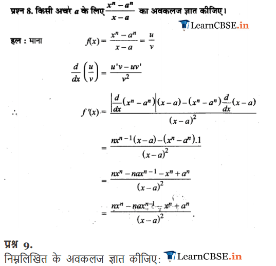 11 Maths Chapter 13 Exercise 13.2 for up, gujrat and mp board