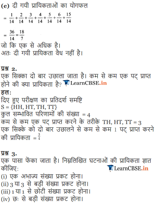 NCERT Solutions for Class 11 Maths Chapter 16 Probability Exercise 16.3 in Hindi Medium