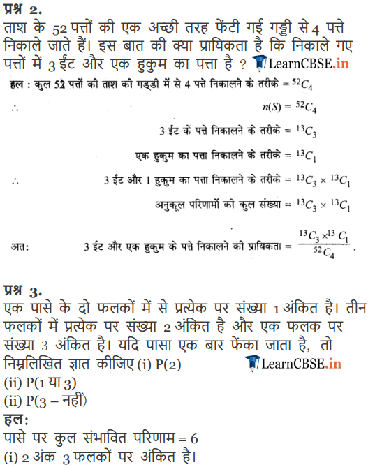 NCERT Solutions for Class 11 Maths Chapter 16 Probability Miscellaneous Exercis in Hindi Medium