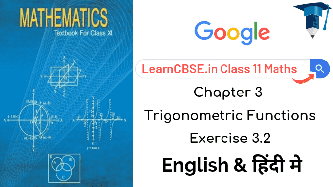 NCERT Solutions for Class 11 Maths Chapter 3 Trigonometric Functions Ex 3.2