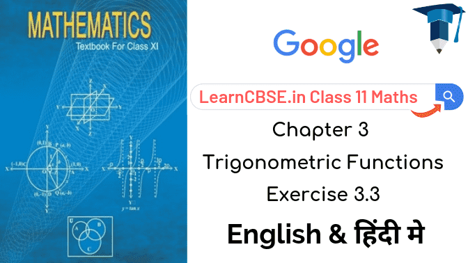 NCERT Solutions for Class 11 Maths Chapter 3 Trigonometric Functions Ex 3.3