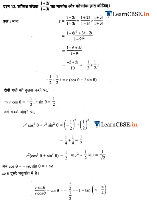 Class 11 Maths Chapter 5 Miscellaneous Exercise in Hindi