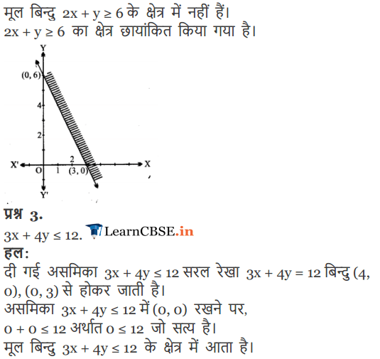 11 Maths Exercise 6.2 Lines and angles solutions in Hindi