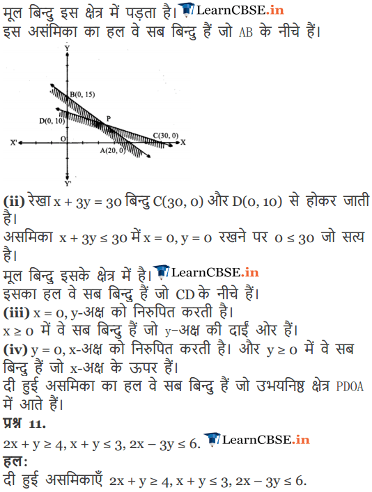 11 Maths Exercise 6.3 Linear Inequalities solutions in Hindi