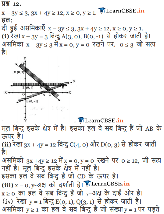 Class 11 Maths Chapter 6 Exercise 6.3 Linear Inequalities solutions in Hindi for up board