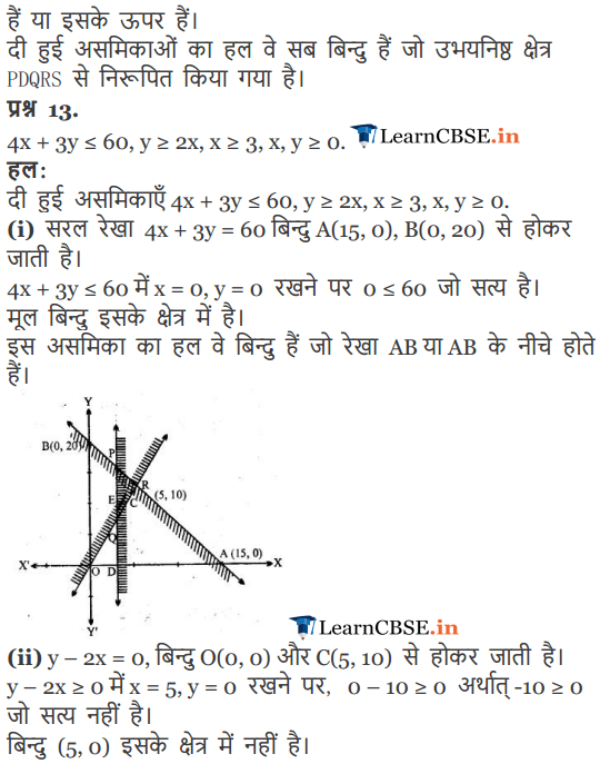 Class 11 Maths Exercise 6.3 Lines and angles in Hindi Medium