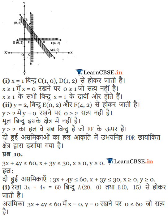 NCERT Solutions for class 11 Maths Chapter 6 Exercise 6.3 for cbse and gujrat board